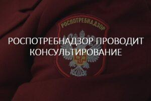роспотребнадзор консультир 300x202