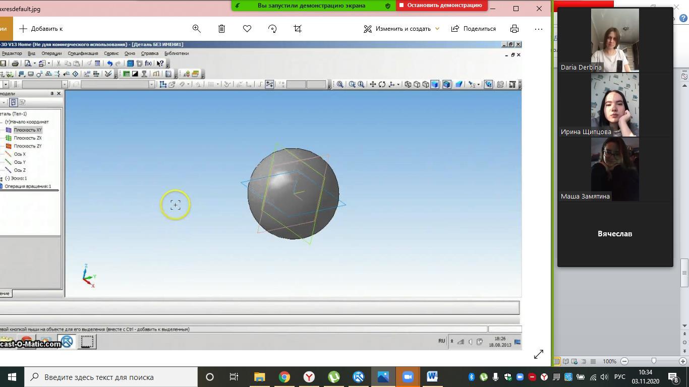 Занятия внеурочной деятельности «3D моделирование» на базе Центра «Точка роста» 03.11.2020 в дистанционном режиме