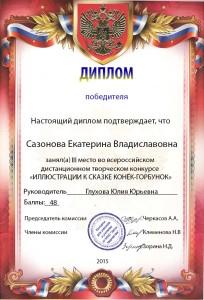 Сазонова Екатерина Владиславовна