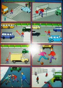 транспортные происшествия