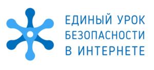 Всероссийский урок безопасности школьников в сети Интернет!
