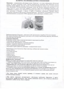 Памятка по профилактике пневмонии