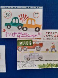 Конкурс рисунков «Безопасность на дорогах»
